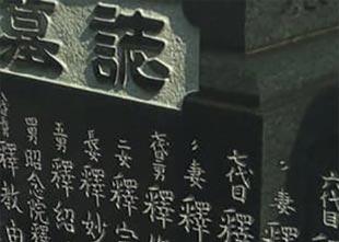 ミキワの戒名彫刻