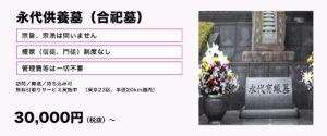 墓じまいの後は永代供養墓の紹介もしております。管理料は一切不要の一柱30,000円からです。