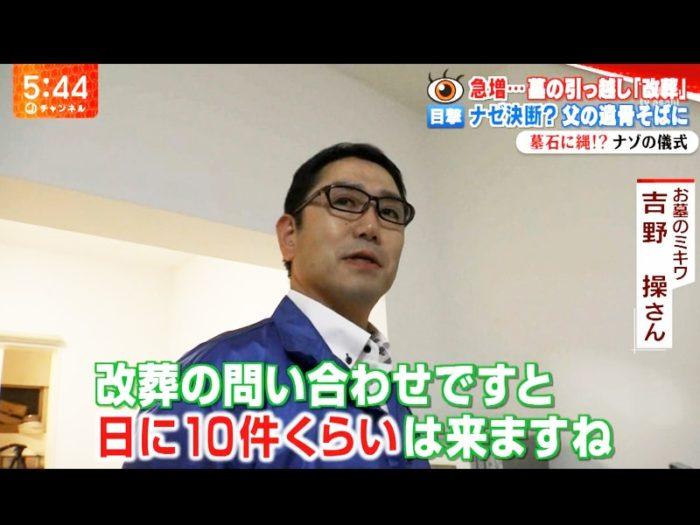ミキワの墓じまいがスーパーJチャンネルで紹介されました