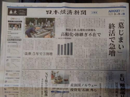 ミキワの墓じまいが日本経済新聞で紹介されました