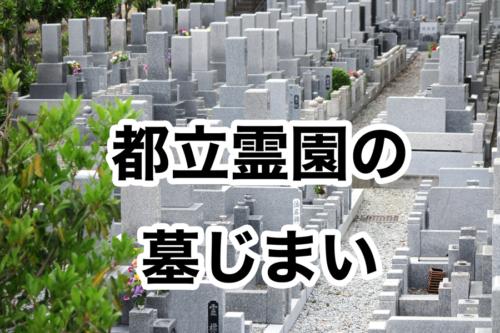 都立霊園の墓じまいを安く抑える