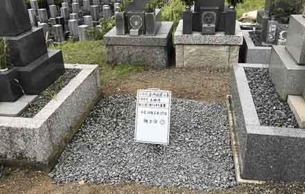 墓じまい事例
