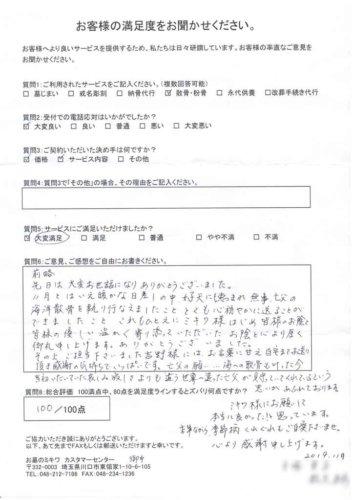 埼玉県50代女性 海洋散骨口コミ・評価 満足度100点