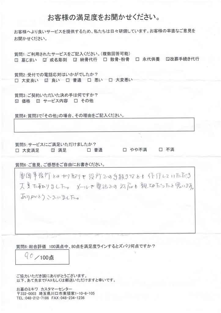 東京都60代女性 墓じまい口コミ・評価 満足度90点