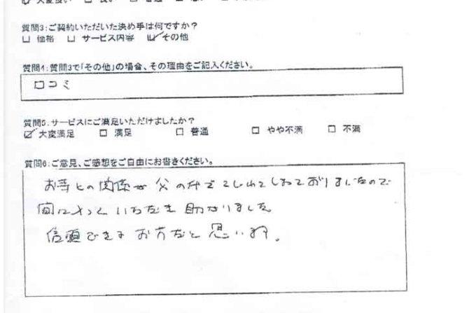 東京都40代男性 墓じまい満足度100点