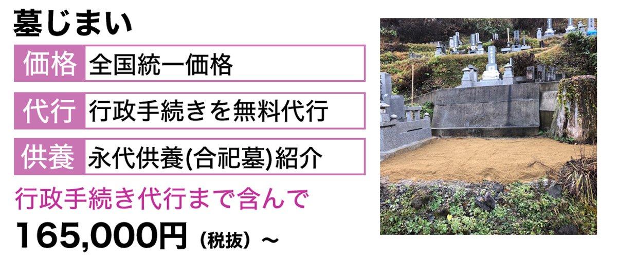 ミキワの墓じまいは全国統一価格なので安心です。行政手続き代行から永代供養墓までご紹介します。