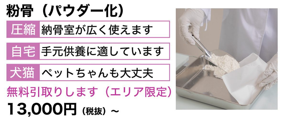 遺骨を粉骨すると骨壺を小さくできますのでカロート(骨室)が有効利用できます。